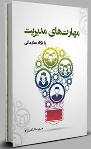 مهارت های مدیریت با نگاه سازمانی