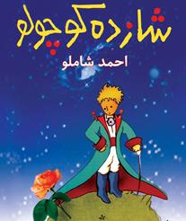خلاصه کتاب شازده کوچولو