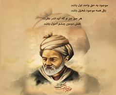 خواجه نصیر الدین توسی
