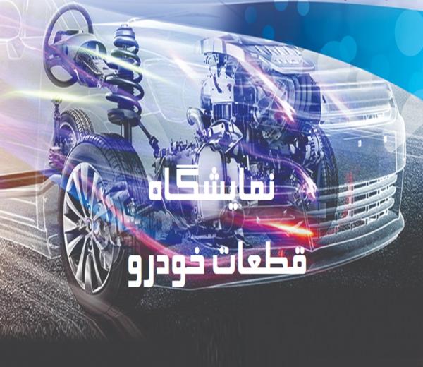 نمایشگاه آنلاین قطعات خودرو